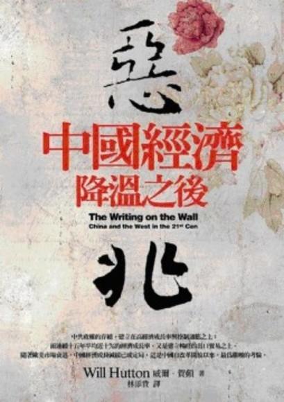 惡兆-中國經濟降溫之後(平裝)