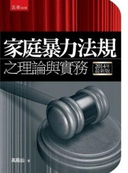 家庭暴力法規之理論與實務(3版)