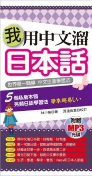我用中文溜日本話(附1MP3)