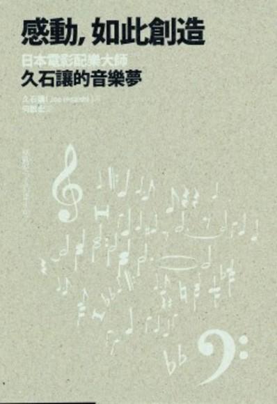 感動,如此創造:日本電影配樂大師久石讓的音樂夢(平裝)