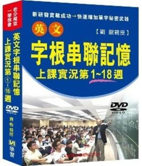 英文字根串聯記憶上課實況DVD(第1~18週)(盒裝)