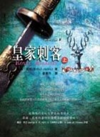 刺客正傳2:皇家刺客(上)(上冊:平裝)