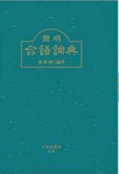 簡明台語詞典(軟精裝)