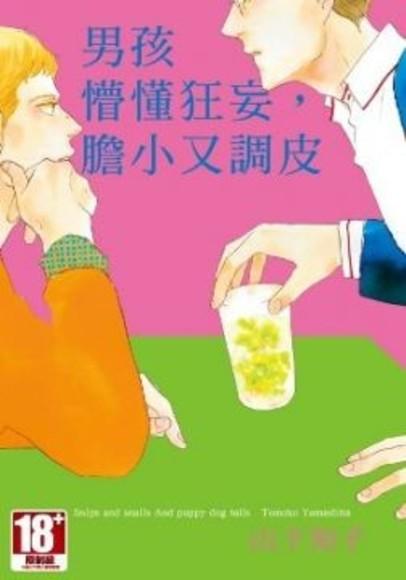 男孩懵懂狂妄,膽小又調皮(全)(限)