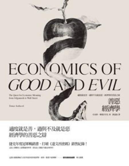 善惡經濟學:適度就是善,過與不及就是惡,經濟學的善惡之辯!