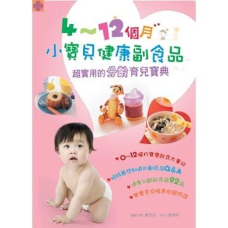 4-12個月小寶貝健康副食品(平裝)