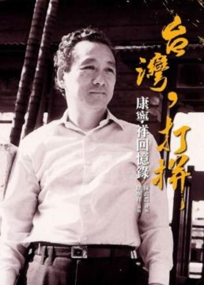 台灣,打拼:康寧祥回憶錄(軟精裝)