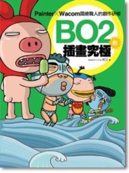 BO2 的插畫究極 Painter╳Wacom圖繪職人的創作研修(平裝)