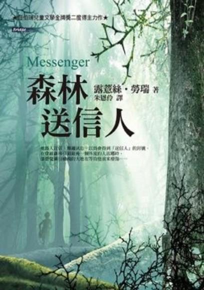 森林送信人