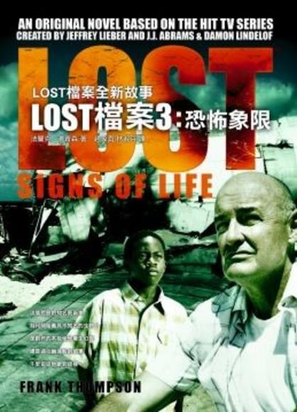 Lost檔案3-恐怖象限(平裝)