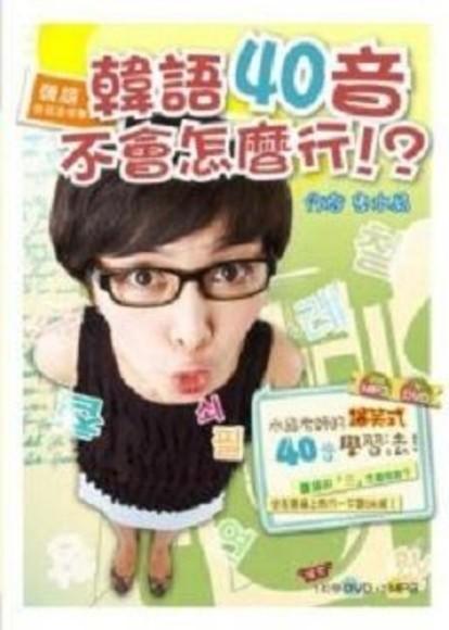 韓語就該這樣學!韓語40音不會怎麼行!?(1書/1MP31/教學DVD)