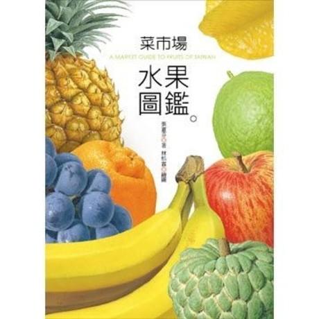 菜市場水果圖鑑(精裝)