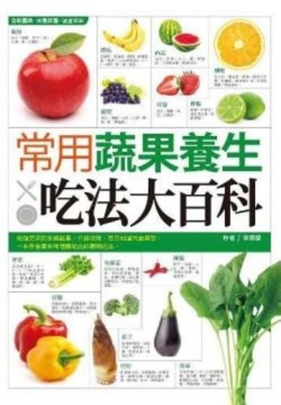 常用蔬果養生吃法大百科
