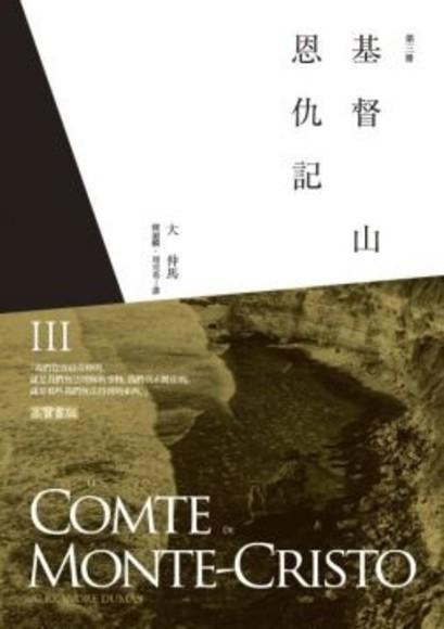 基督山恩仇記 (第三冊)(Le Comte de Monte-Cristo Vol.3)
