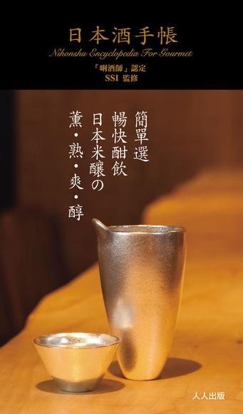 日本酒手帳(平裝)