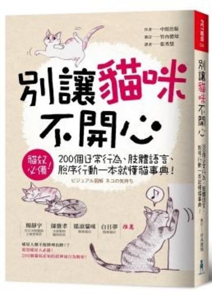 別讓貓咪不開心:貓奴必備!200個日常行為、肢體語言、脫序行動一本就懂貓事典!