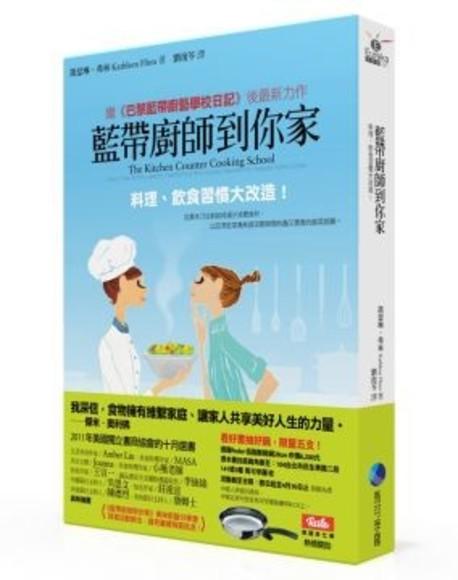 藍帶廚師到你家:料理、飲食習慣大改造