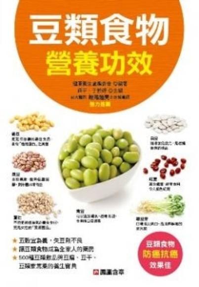 豆類食物營養功效(軟精裝)