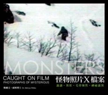 MONSTERS 怪物照片X檔案