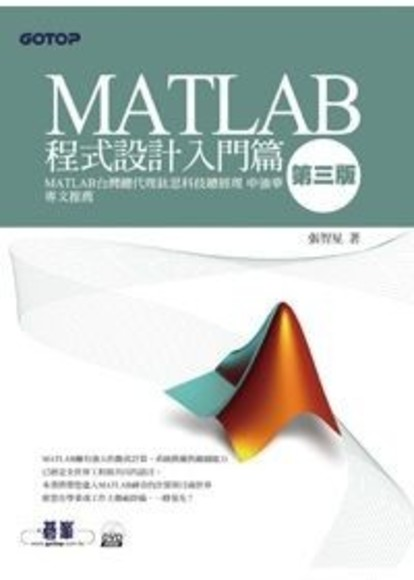 MATLAB程式設計入門(第三版)(附DVD)(平裝)