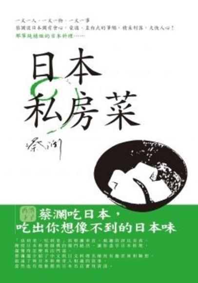 日本私房菜(平裝)