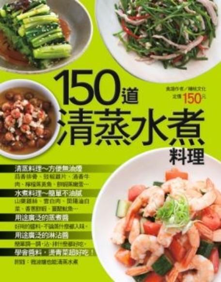 150道清蒸水煮料理