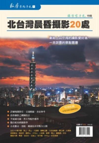 北台灣晨昏攝影20處(增訂版)