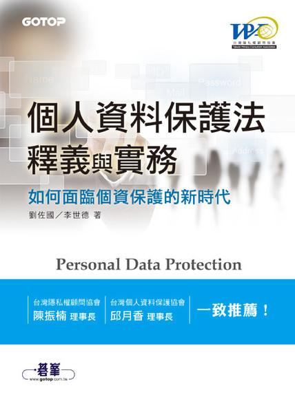 【贈品】個人資料保護法釋義與實務-如何面臨個資保護的新時代