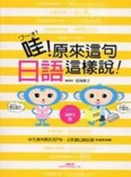 哇!原來這句日語這樣說!(MP3版)