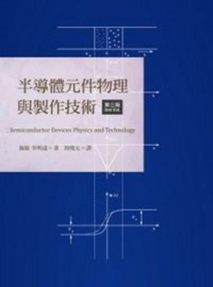 半導體元件物理與製作技術(第三版)