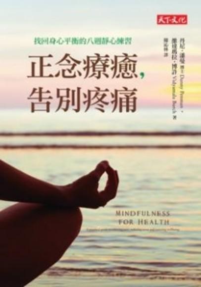 正念療癒,告別疼痛:找回身心平衡的八週靜心練習