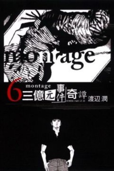 montage 三億元事件奇譚 6