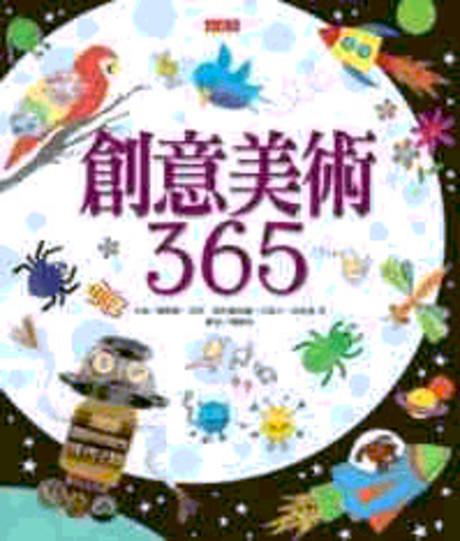 創意美術365(精裝)