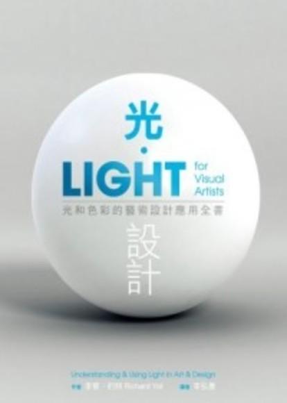 光‧設計:光和色彩的藝術設計應用全書