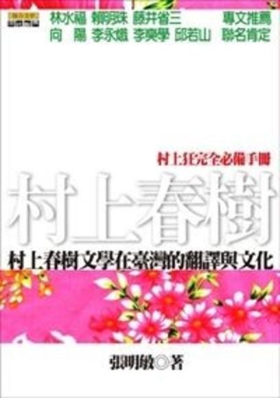 村上春樹文學在台灣的翻譯與文化(平裝)