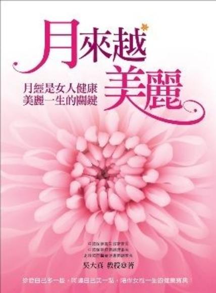 月來越美麗:月經是女人健康美麗一生的關鍵