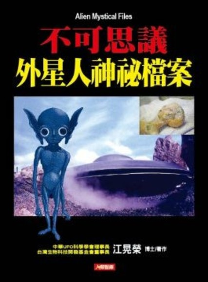 不可思議外星人神秘檔案(更新版)