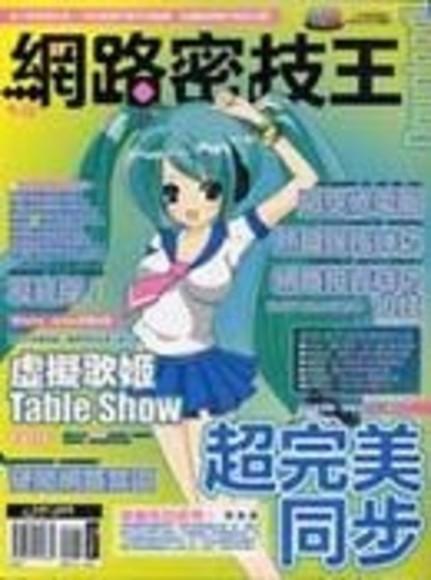 Download網路密技王No.3(平裝)