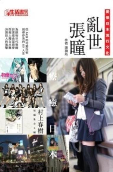 亂世張瞳:愛恨日本流行文化