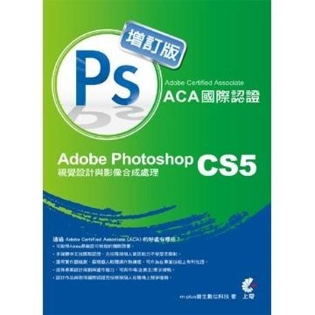 Adobe Certified Associate(ACA)國際認證-Adobe Photoshop CS5 視覺設計與影像合成處理(增訂版)
