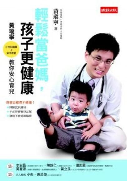 輕鬆當爸媽,孩子更健康:小兒科醫師.新手爸爸黃瑽寧教你安心育兒(平裝)