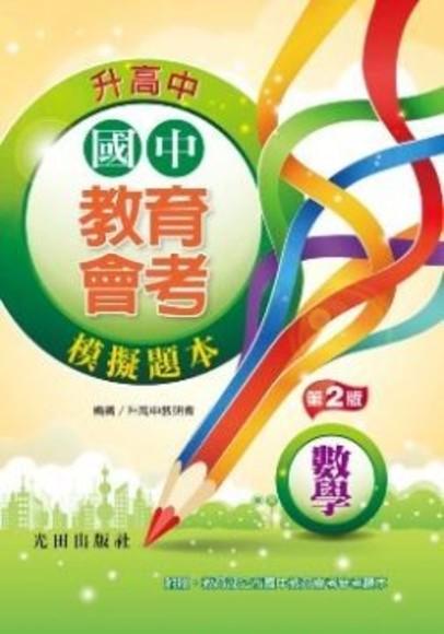 國中教育會考模擬題本(數學科)(第2版)