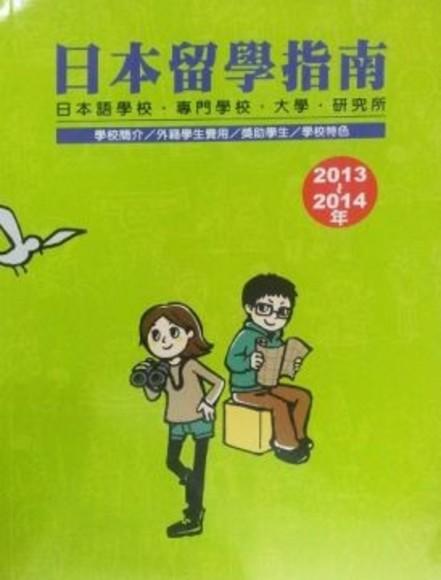 日本留學指南2013~2014