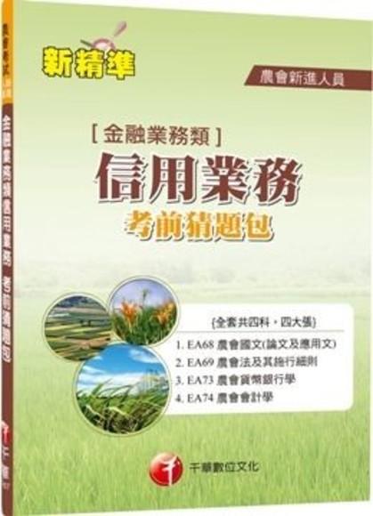 農會新進人員:金融業務類信用業務考前猜題包