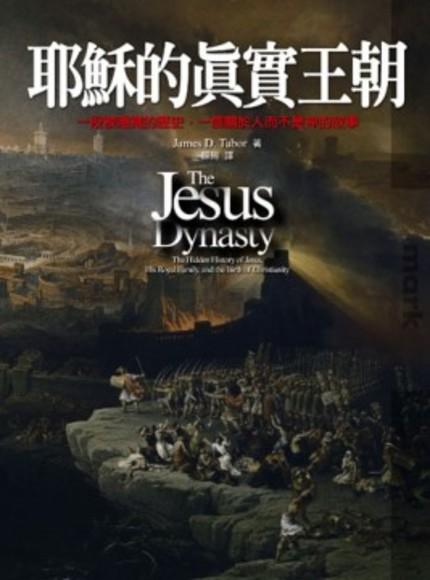耶穌的真實王朝