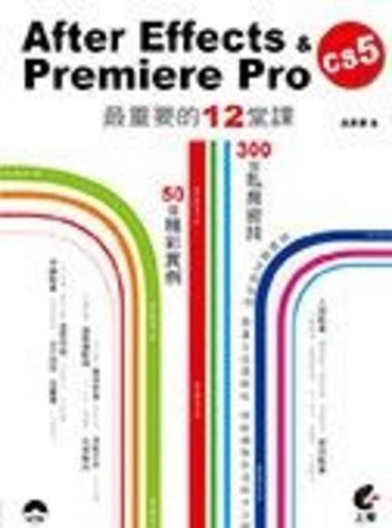 After Effects & Premiere Pro CS5最重要的12堂課