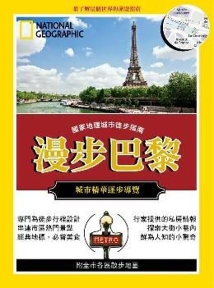 國家地理城市徒步指南:漫步巴黎