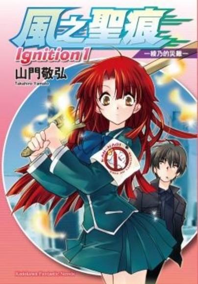風之聖痕LGNITION(1)—綾乃的災難—(平裝)