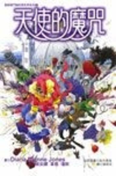 奎師塔門西的眾世界(02)天使的魔咒