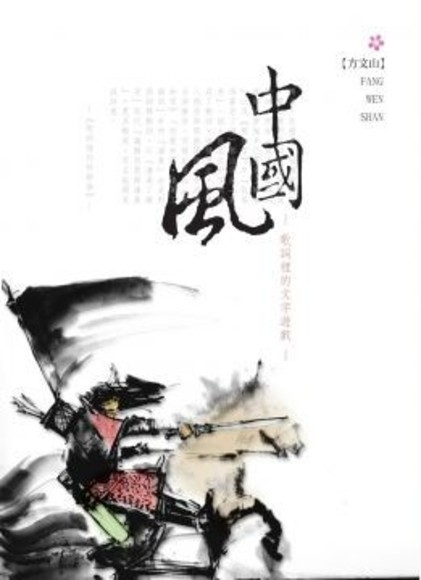 中國風-歌詞裡的文字遊戲(平裝)